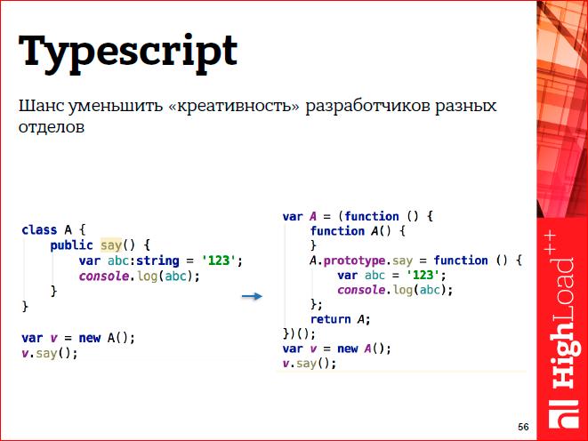 Javascript-фреймворки: должен остаться только один - 47