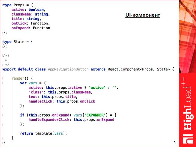 Javascript-фреймворки: должен остаться только один - 60