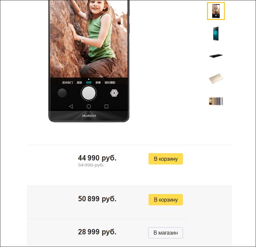 Проходите на кассу: в Яндекс.Маркете появился встроенный механизм покупок - 1