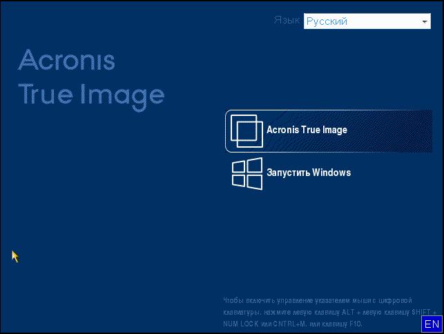 Про релиз и разработку True Image 2017 — все хардкорные фичи на месте - 3