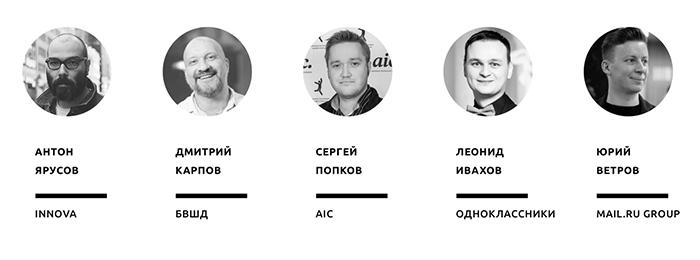 Жюри Russian Design Cup 2016