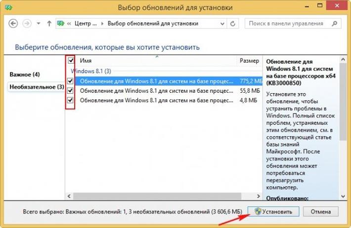 Как перестать беспокоиться и победить Центр обновления Windows? - 3