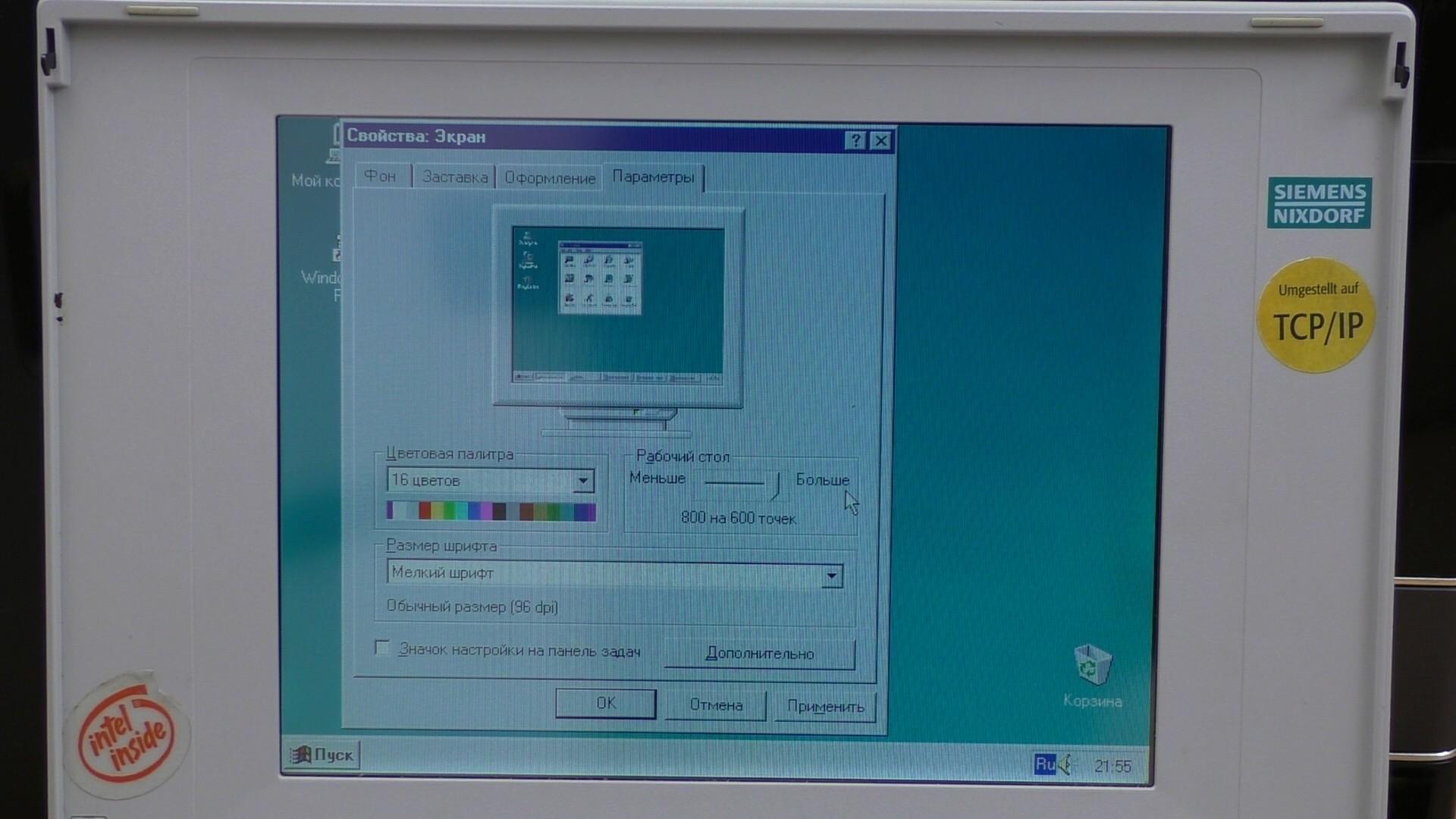 Мощь 80486 на Siemens Nixdorf PCD-4ND (текст и видео — на выбор) - 27