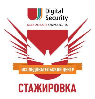 Результаты летней стажировки в Digital Security. Отдел исследований - 1