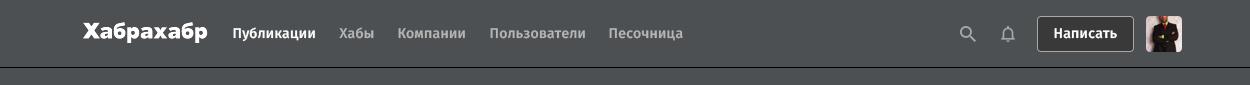 Серия интерфейсных (не)обновлений — «Хабрахабр joins darkside» - 3