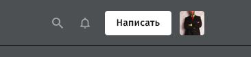 Серия интерфейсных (не)обновлений — «Хабрахабр joins darkside» - 4