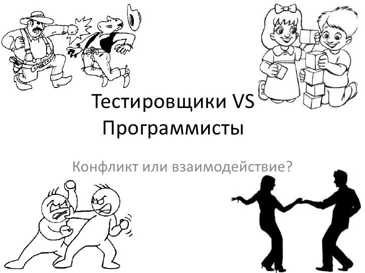 Тестировщик vs разработчик - 4