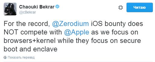 Zerodium повысила сумму вознаграждения за удаленный jailbreak для iOS - 1