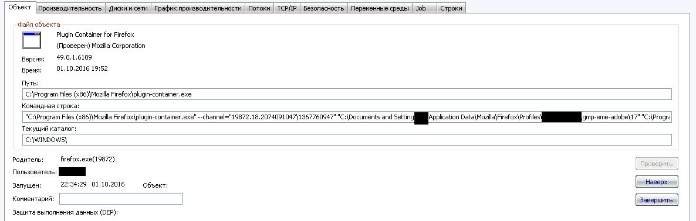 Активация поддержки видео в h264 на Firefox 49 на Windows XP - 1