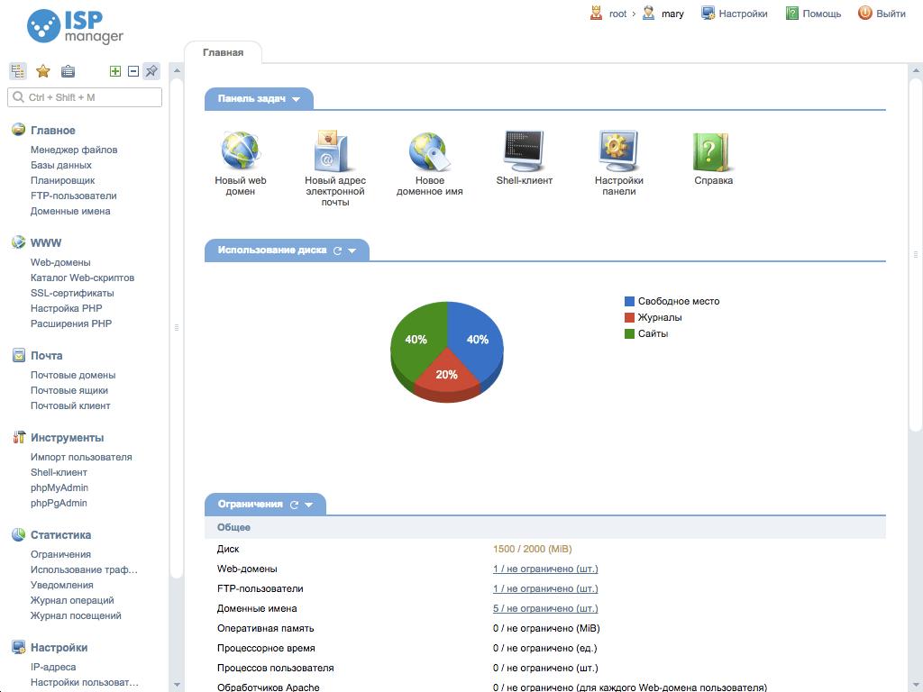 Что такое на самом деле VPS-хостинг и как выбрать надежного провайдера VPS - 7
