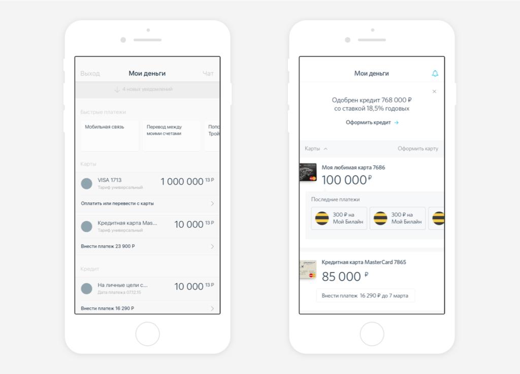 Редизайн мобильного приложения банка «Открытие»