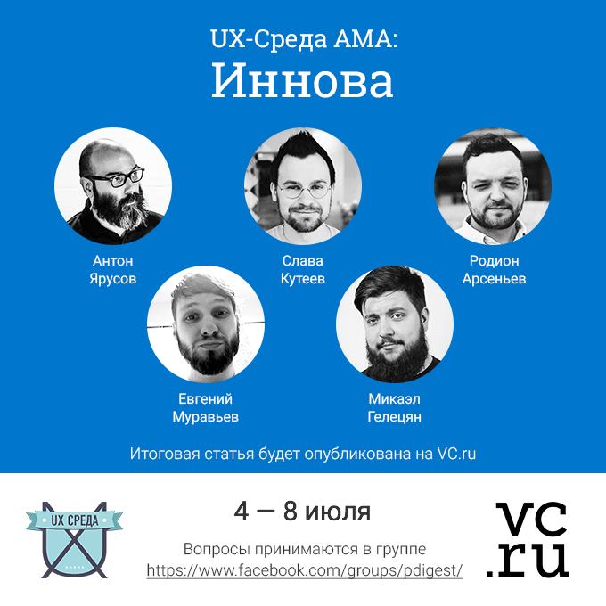 UX-Среда AMA: Иннова