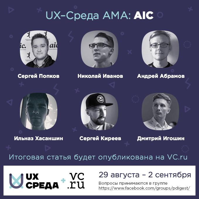 UX-Среда AMA: AIC