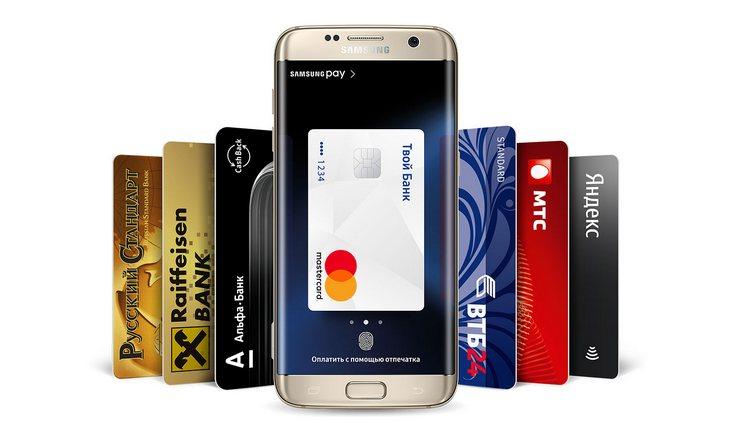 Samsung Pay в России будет работать с пятью банками