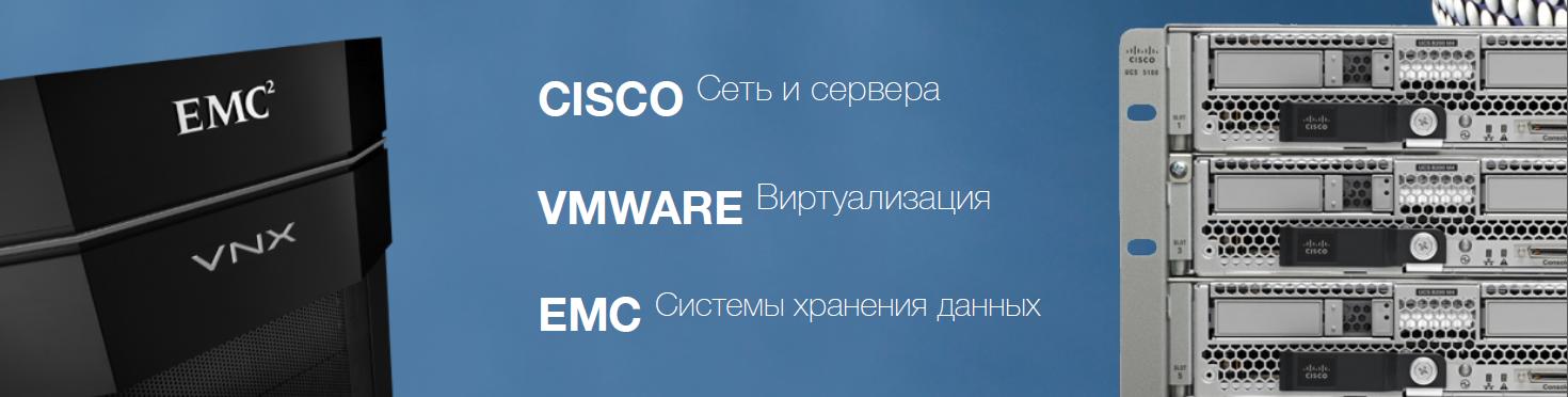 Netcube: облачные сервисы на платформе Cisco - 2