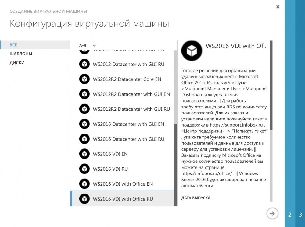 Windows Server 2016 в Azure Pack Infrastructure: виртуальные рабочие места за 10 минут - 2