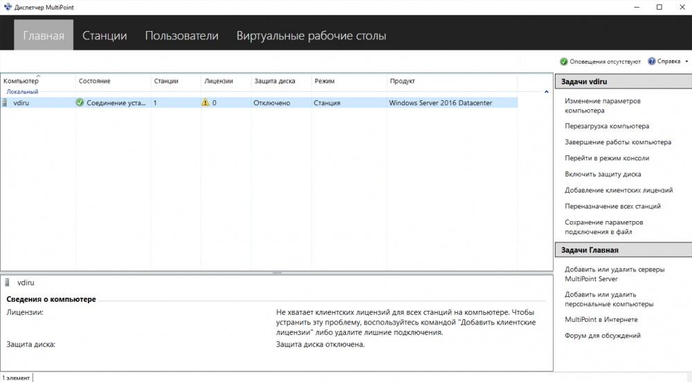 Windows Server 2016 в Azure Pack Infrastructure: виртуальные рабочие места за 10 минут - 4