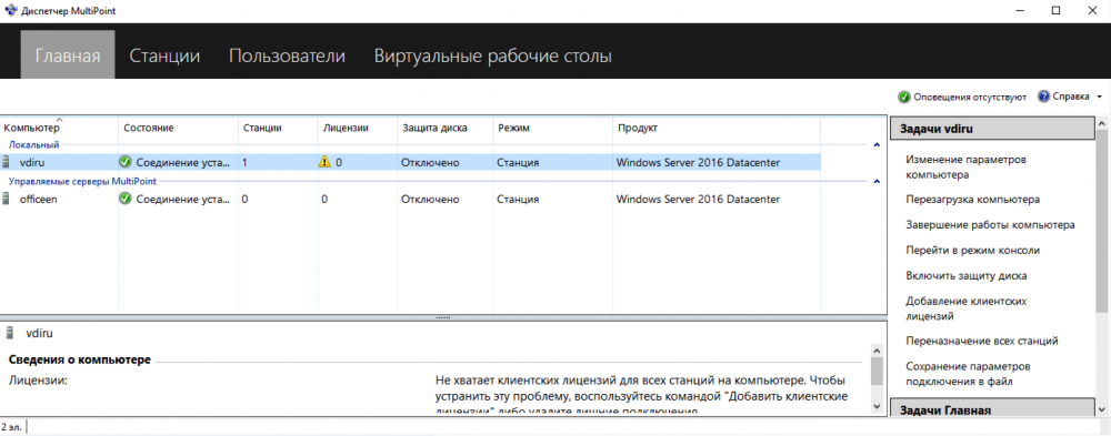 Windows Server 2016 в Azure Pack Infrastructure: виртуальные рабочие места за 10 минут - 6