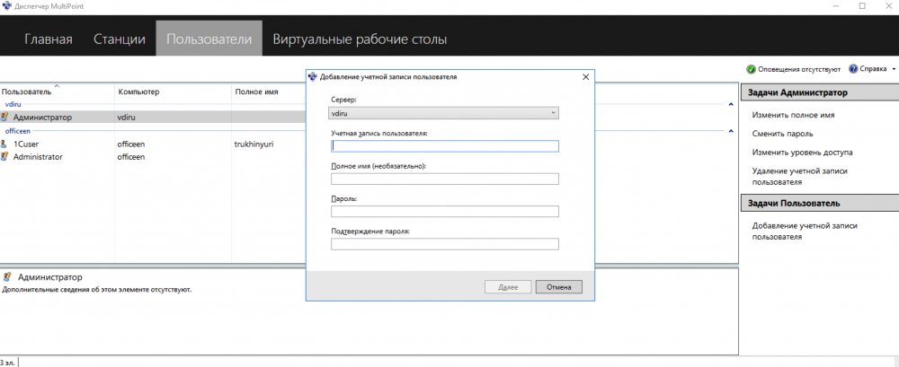 Windows Server 2016 в Azure Pack Infrastructure: виртуальные рабочие места за 10 минут - 8