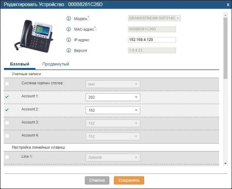 Новая линейка гибридных IP-АТС Grandstream UCM6200 - 8