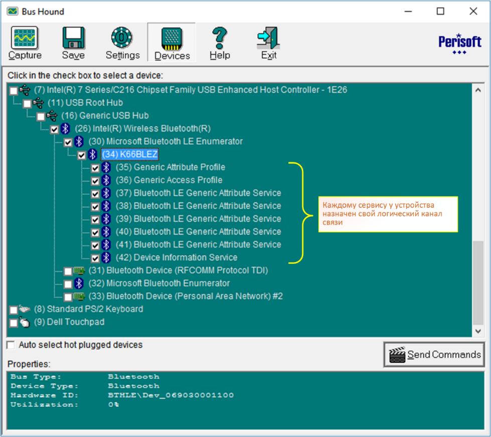Разработка IoT устройств с использованием Bluetooth LE - 13