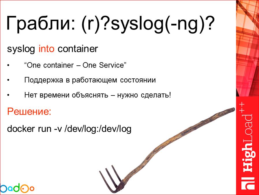 Docker в работе взгляд на его использование в Badoo (год спустя) - 16