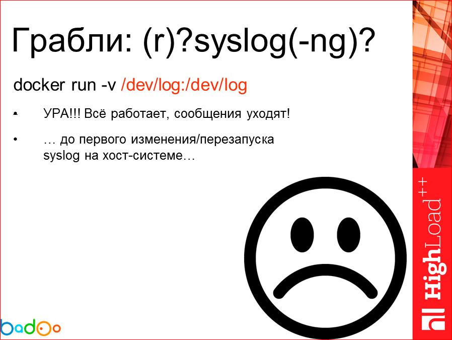Docker в работе взгляд на его использование в Badoo (год спустя) - 17