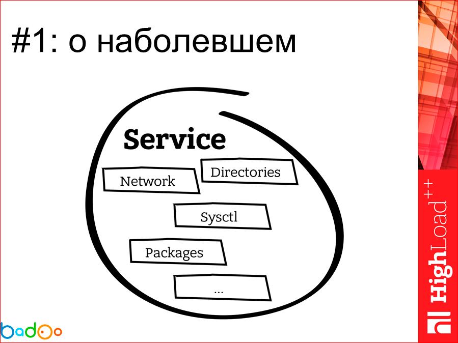 Docker в работе взгляд на его использование в Badoo (год спустя) - 3