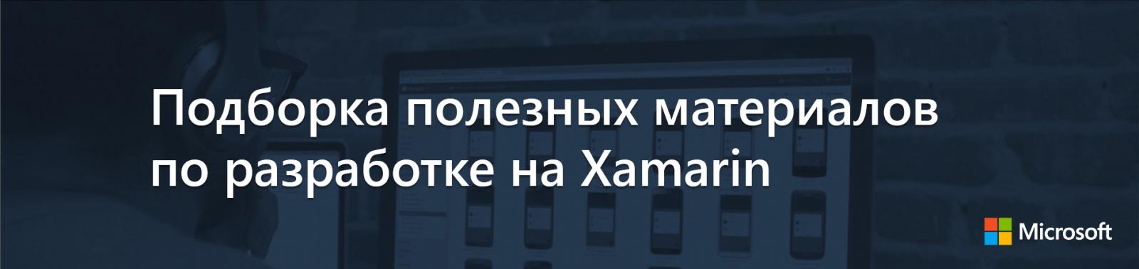 Подборка полезных материалов по разработке на Xamarin - 1
