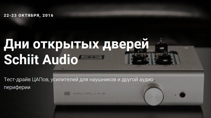 Компания Schiit Audio приглашает на тест-драйв ЦАПов, усилителей для наушников и другой аудио-периферии