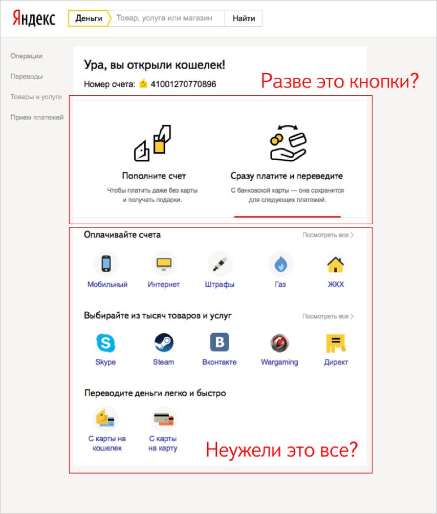 Дружелюбный дизайн и миллион новых пользователей: год экспериментов в Яндекс.Деньгах - 10