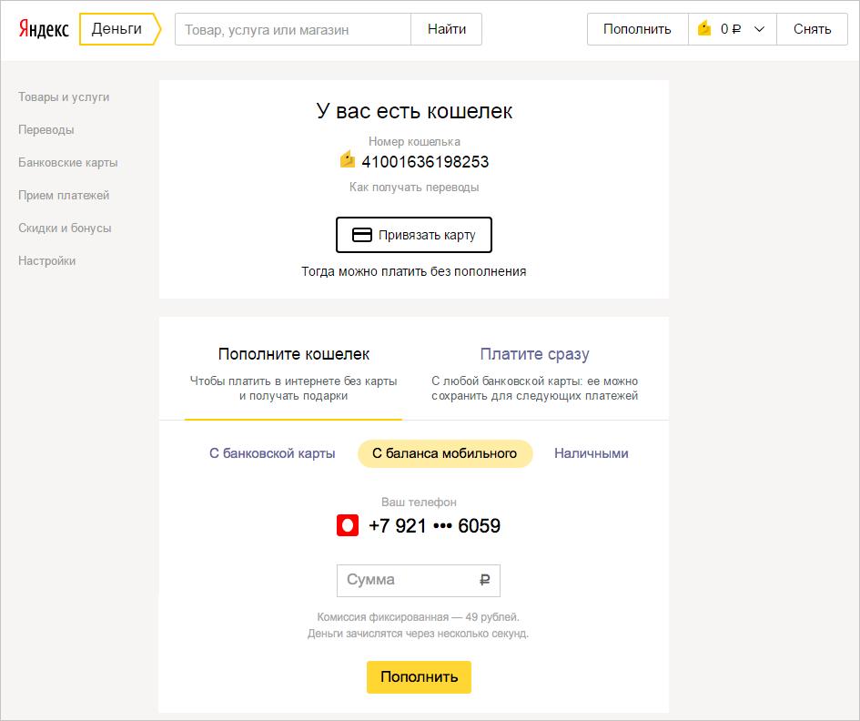 Дружелюбный дизайн и миллион новых пользователей: год экспериментов в Яндекс.Деньгах - 11