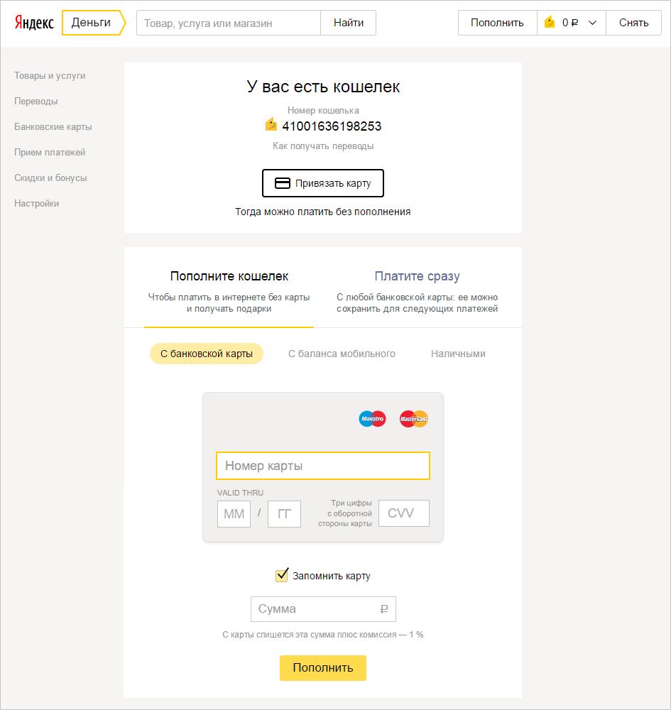 Дружелюбный дизайн и миллион новых пользователей: год экспериментов в Яндекс.Деньгах - 12