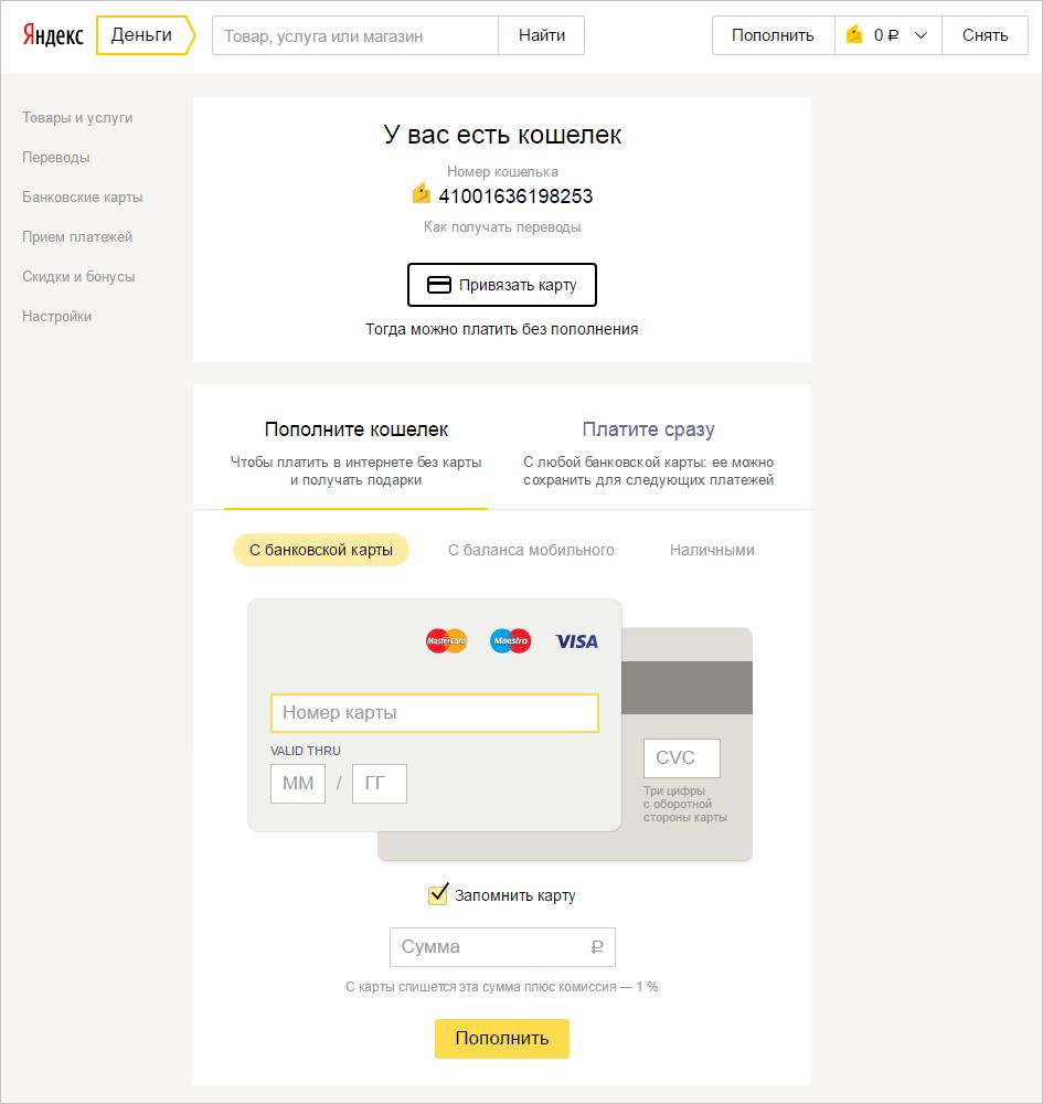 Дружелюбный дизайн и миллион новых пользователей: год экспериментов в Яндекс.Деньгах - 13