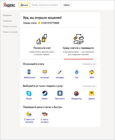 Дружелюбный дизайн и миллион новых пользователей: год экспериментов в Яндекс.Деньгах - 14