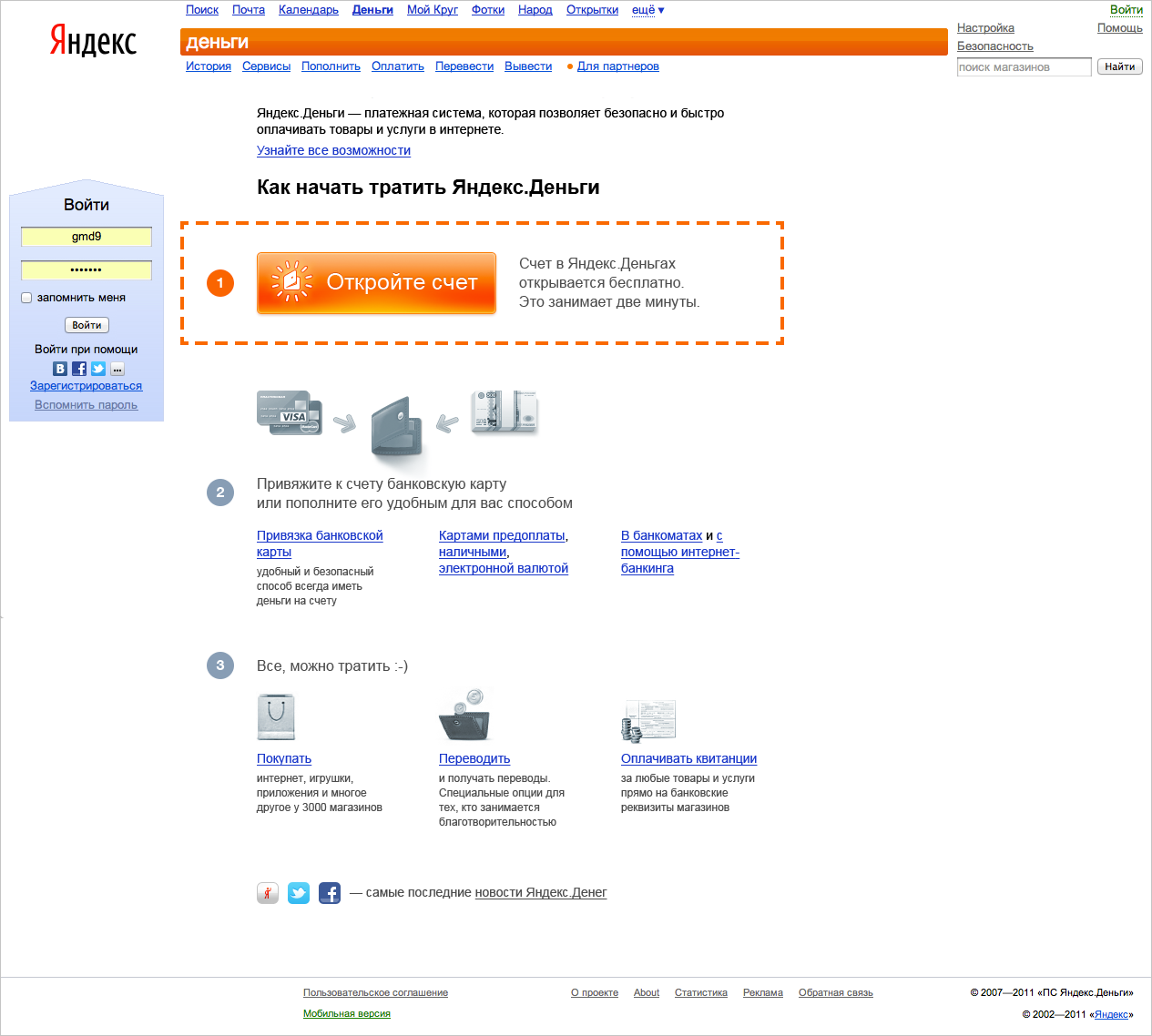 Дружелюбный дизайн и миллион новых пользователей: год экспериментов в Яндекс.Деньгах - 3