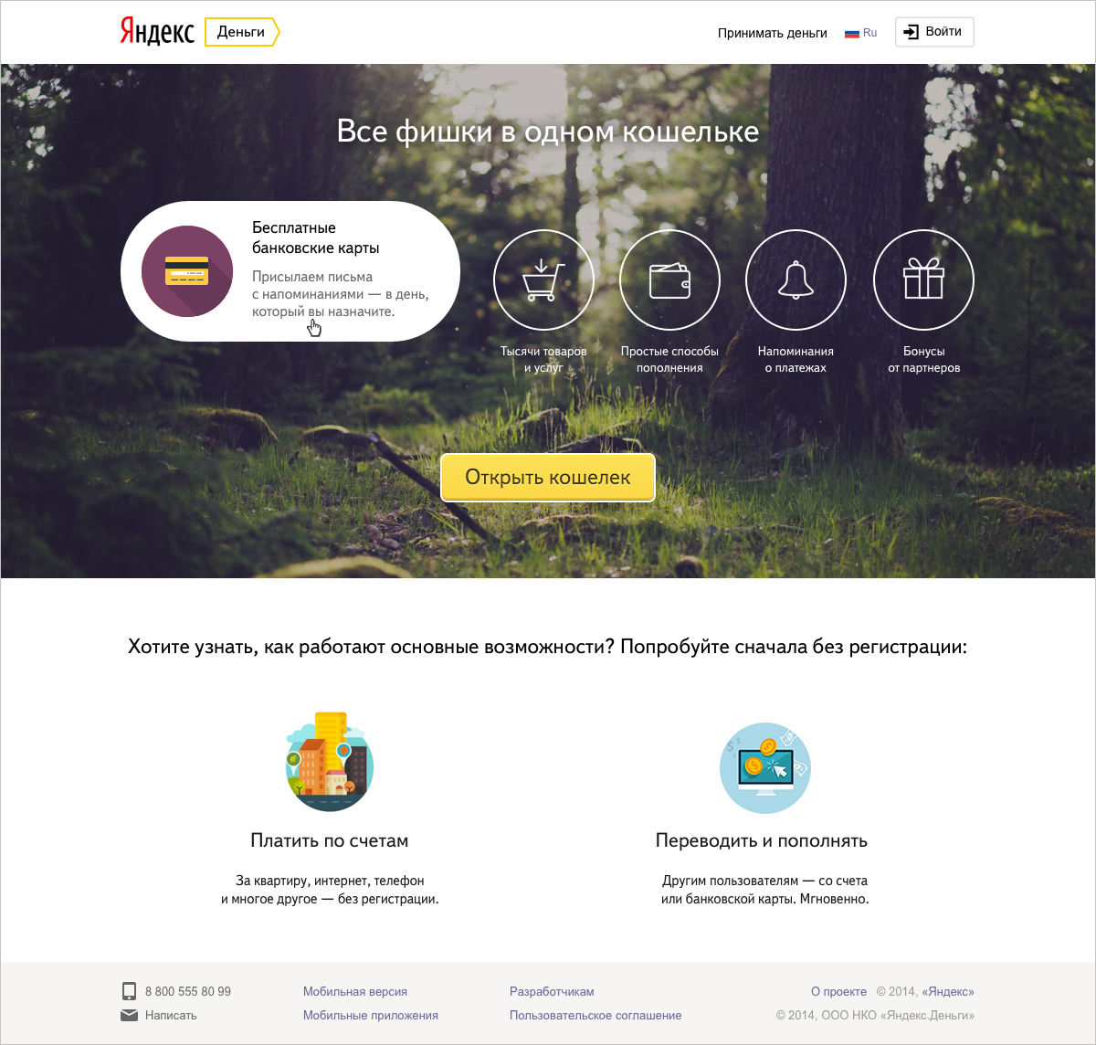 Дружелюбный дизайн и миллион новых пользователей: год экспериментов в Яндекс.Деньгах - 4