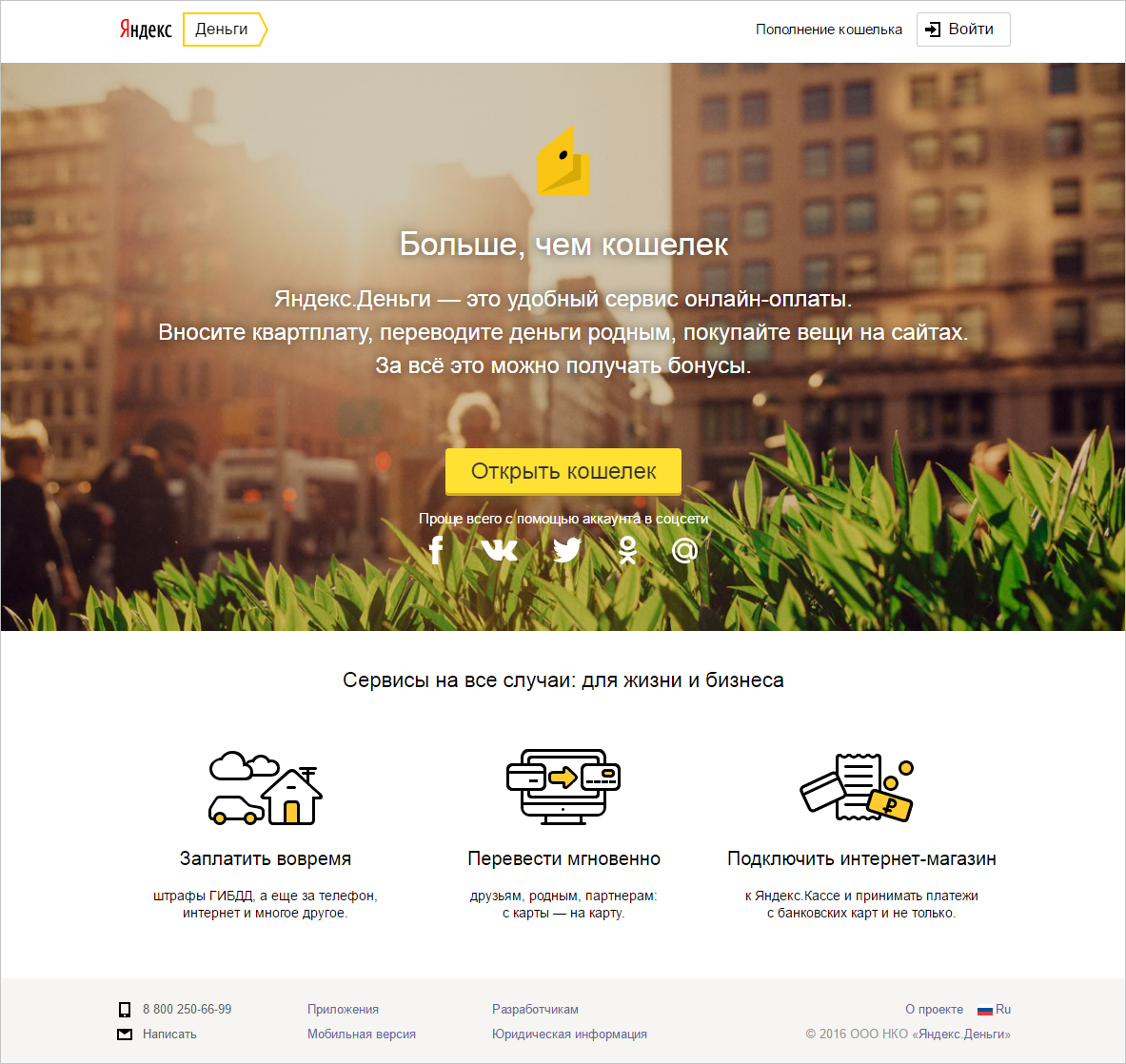 Дружелюбный дизайн и миллион новых пользователей: год экспериментов в Яндекс.Деньгах - 5
