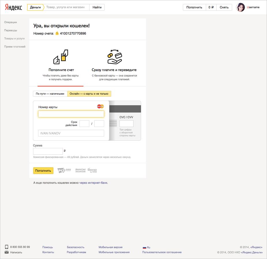 Дружелюбный дизайн и миллион новых пользователей: год экспериментов в Яндекс.Деньгах - 7