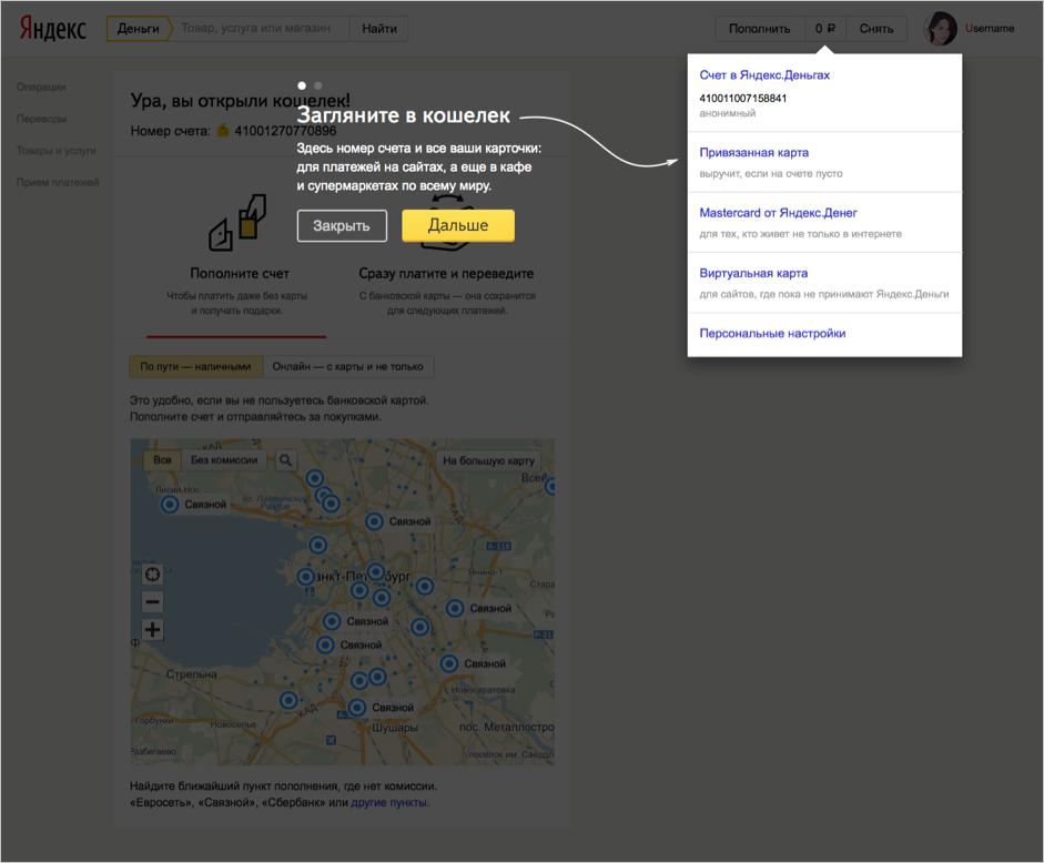 Дружелюбный дизайн и миллион новых пользователей: год экспериментов в Яндекс.Деньгах - 8