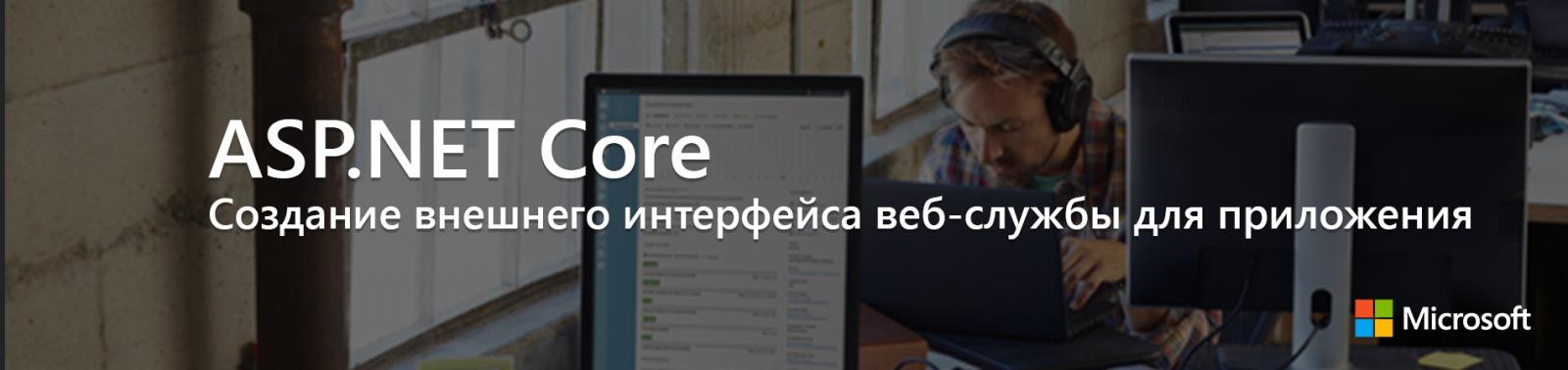 ASP.NET Core: Создание внешнего интерфейса веб-службы для приложения - 1