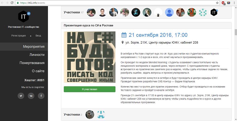 Едем в город южный: как живут разработчики в Ростове - 4