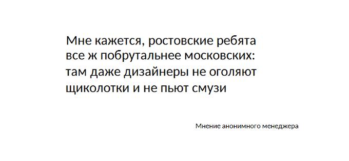 Едем в город южный: как живут разработчики в Ростове - 9