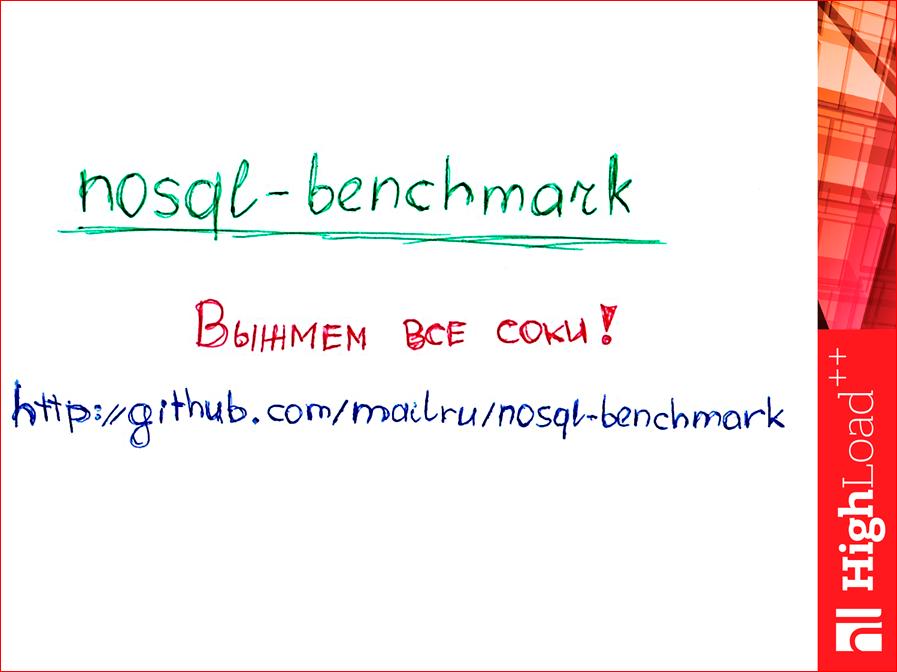 Как выбрать In-memory NoSQL базу данных с умом. Тестируем производительность - 54