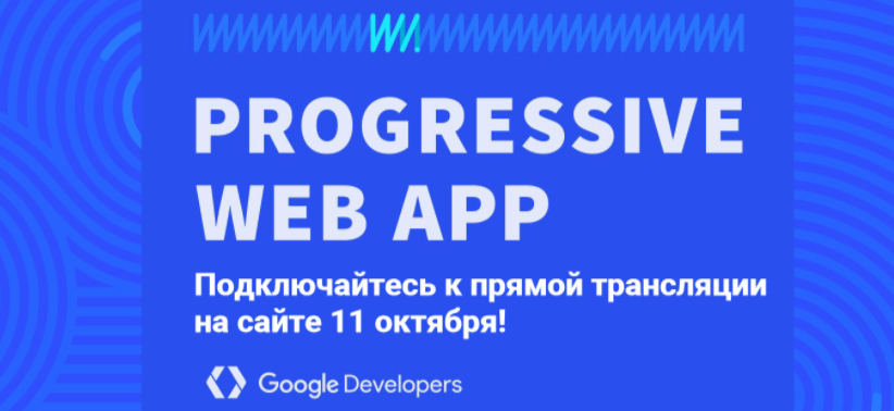 Онлайн конференция Google: Progressive Web Apps Day (11 октября) - 1