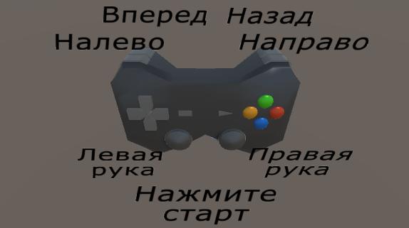 Разработка игры в Unity3D под геймпад - 1