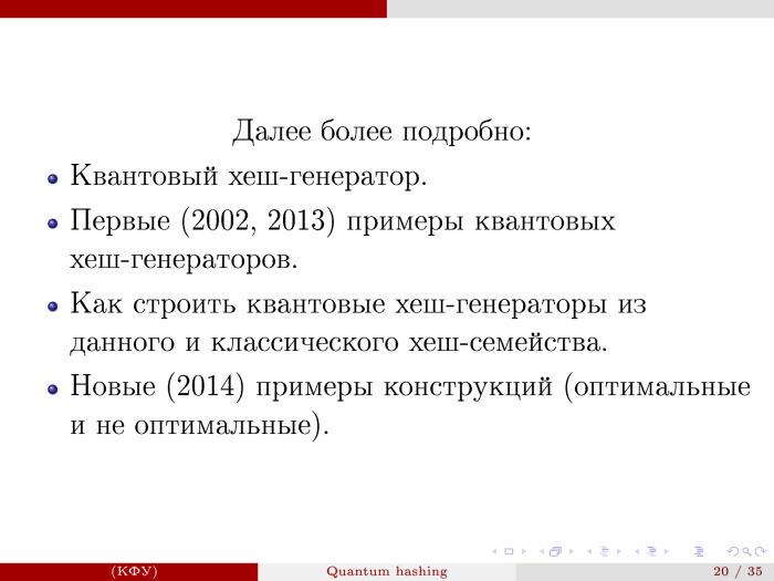 Квантовое хеширование. Лекция в Яндексе - 20