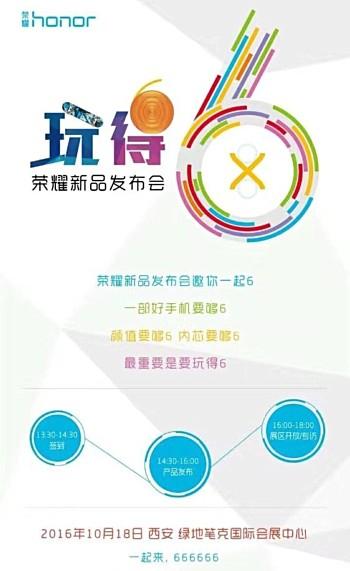 По имеющимся данным, смартфон Huawei Honor 6X построен на SoC Qualcomm Snapdragon 625