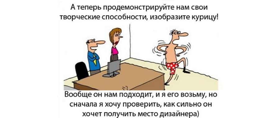 Что мы ненавидим в собеседованиях? - 1