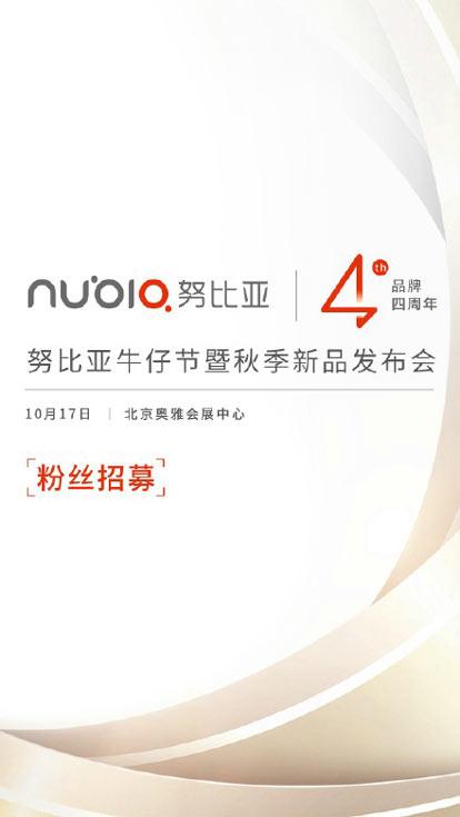 Предположительно, это будет развитие модели nubia Z11 mini